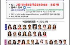 """부동산협회 """"온라인 줌으로 만나요'"""