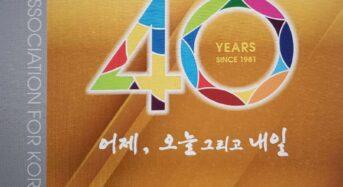 한국학교협의회, 차세대 정체성 교육 40년사 발간