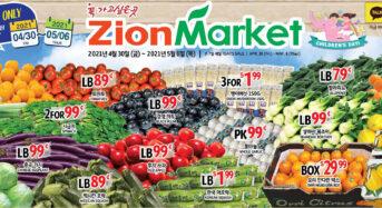 [시온마켓] 한인 식품점 세일 정보