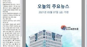 '한국 외교부 뉴스' 메일 조심하세요