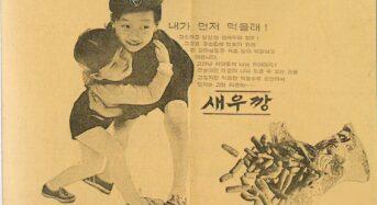 '한국 1호 스낵' 새우깡 출시 50년…82억봉의 비결은?