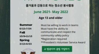 """JJ에듀케이션 """"자원봉사 활동 지도합니다"""""""