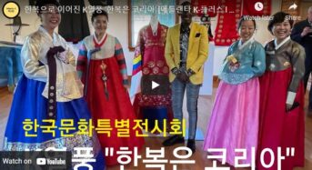 [동영상] 애틀랜타 한복 전시회 현장
