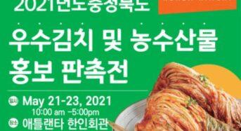 충청북도 김치, 농수산물 맛보러 오세요