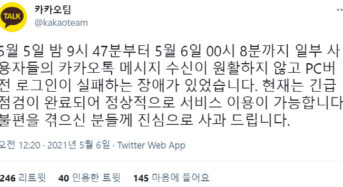카카오톡, 2시간 넘게 '먹통'…한국이 멈췄다