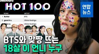 """[영상] BTS """"강적이 나타났다""""…'괴물 신예' 올리비아 로드리고"""