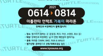 언택트 거북이 마라톤 대회 열린다