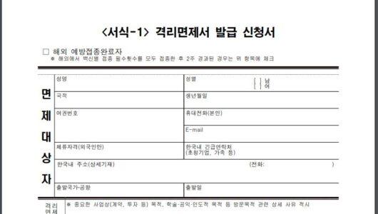 [다운로드] 총영사관, 자가격리 면제 신청 양식 공개