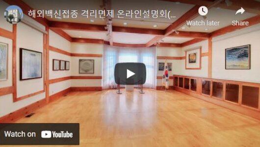 [LIVE] 한국 자가격리 면제 유튜브 설명회