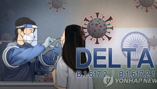 백신접종자도 델타변이 집단 돌파감염 '공포'