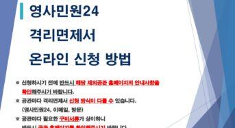 [가이드] 영사민원24 통한 자가격리 면제 신청방법