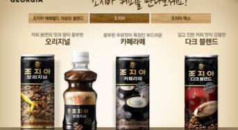 [기자의눈] 코카콜라 '조지아 커피', 일본기업 된 이유는?