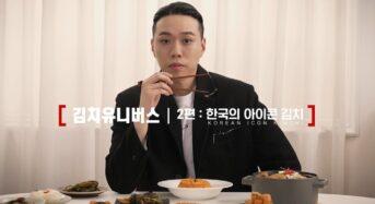 세계김치연구소 '김치 유니버스' 공개