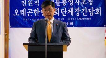 권원직 시애틀총영사 성비위 피해자 '2차 가해' 의혹