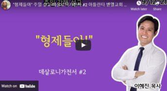 """[설교 동영상] """"형제들아"""""""