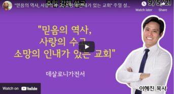 [설교 동영상] 소망의 인내가 있는 교회