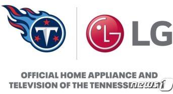 LG전자, NFL '테네시 타이탄스' 3년간 공식 후원