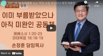 [설교 동영상] 미완인 공동체