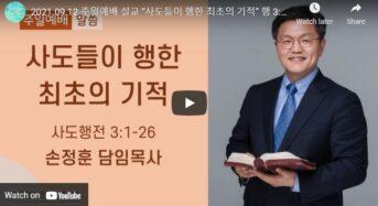 [설교 동영상] 사도들이 행한 최초의 기적