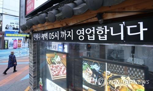 한국, 1일부터 위드코로나…1월엔 일상 누린다